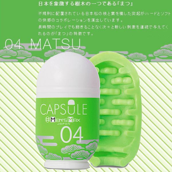 日本MEN'S MAX CAPSULE 膠囊自慰杯-04 MATSU