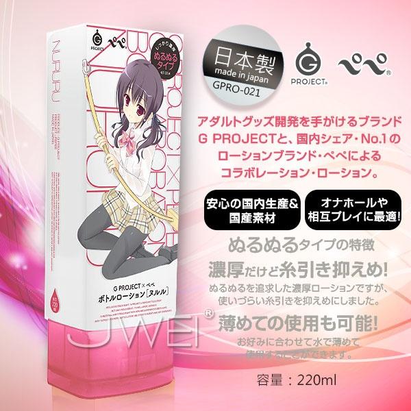 :日本EXE*G PROJECT 自慰器專用潤滑液 ---濃稠型(220ml)