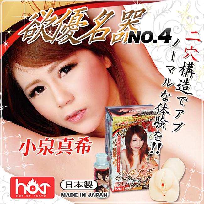 日本HOT*欲優名器-小泉真希 男用3D-穴陰臀自慰套NO.4