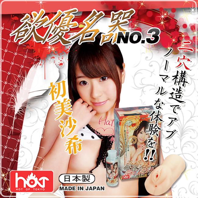 日本HOT*欲優名器-初美沙希 男用3D-穴陰臀自慰套NO.3