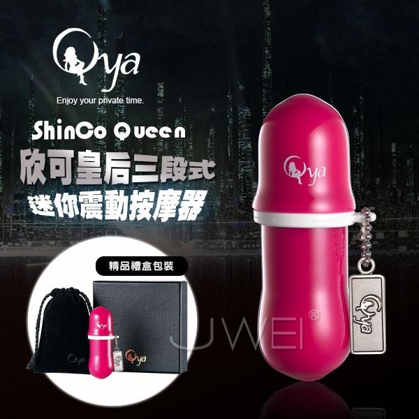 Oya.ShinCo Queen 欣可皇后 三段變速迷你震動跳蛋棒