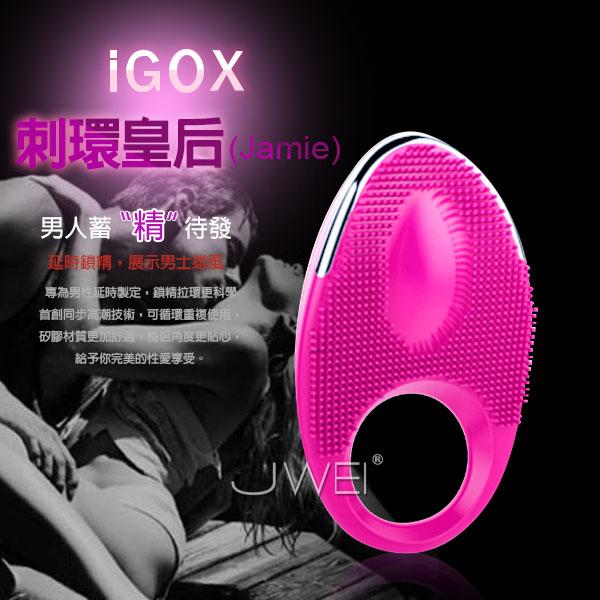 :iGOX.剌環皇后 USB充電式鎖精延時剌激環(粉)