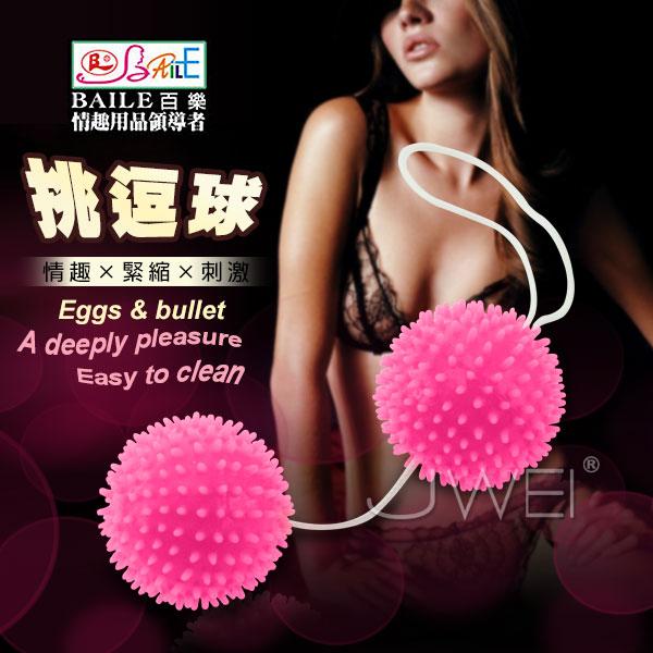 Eggs bullets-剌鬚型陰道挑逗+鍛鍊多功能縮陰球