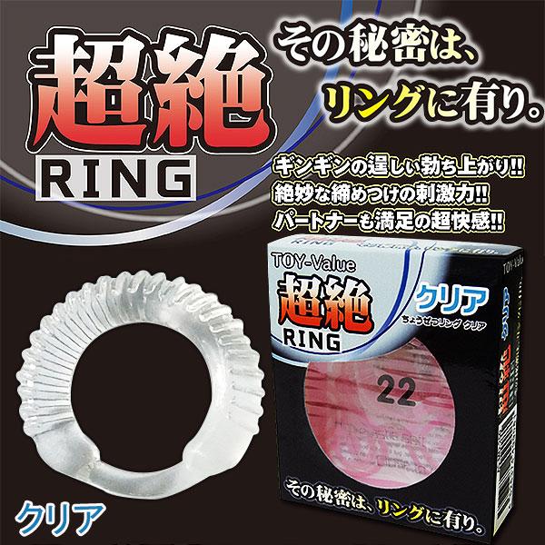 :日本TH*超-RING --- 鎖精持久情趣環-螺紋