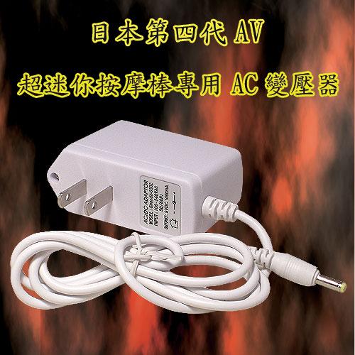 日本第四代AV超迷你按摩棒專用AC變壓器