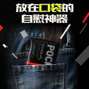 日本TENGA.POCKET 隨身攜帶型「手交」自慰套(黑色塊邊緣)