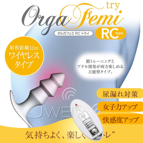 日本NPG*Orga Femi RC 後庭強鑽 無線遙控剌激器
