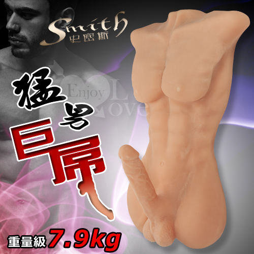 史密斯-美國猛男巨屌自慰器 - 重量級7.9Kg
