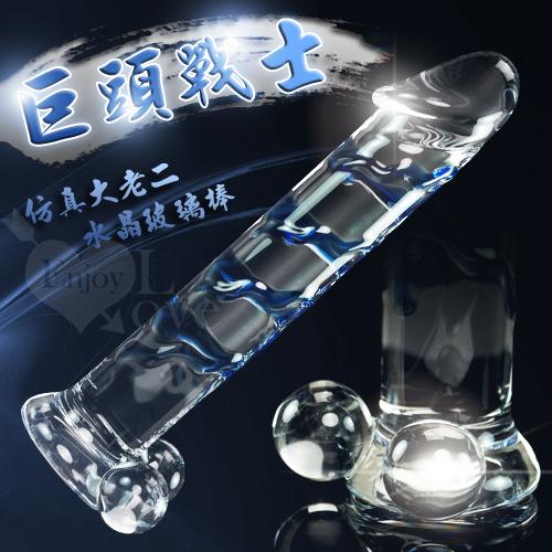 巨頭戰士-仿真大老二水晶玻璃棒