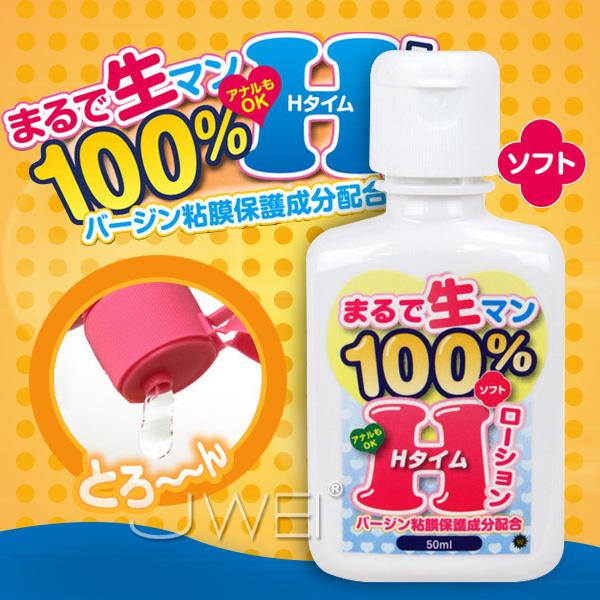 :日本NPG*---生--100% 保濕潤滑液-標準型(白)50ml