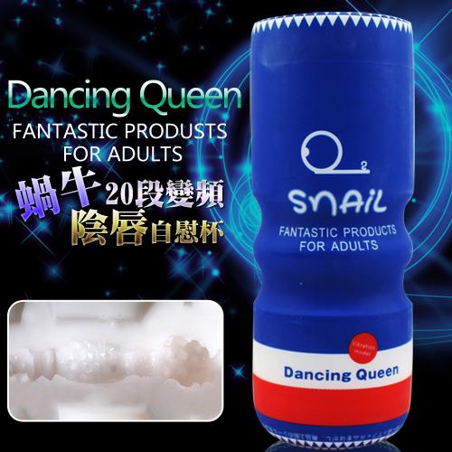 :Dancing Queen 蝸牛高模擬通道20段變頻電動自慰杯-陰唇杯