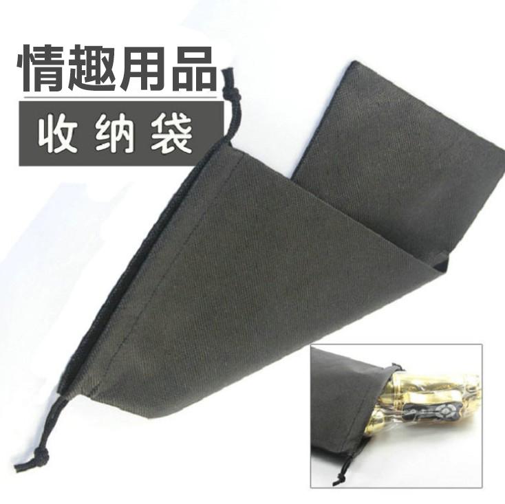 :情趣用品收納袋 - 加厚無仿布 成人用品跳蛋.按摩棒.自慰套儲藏袋(黑)