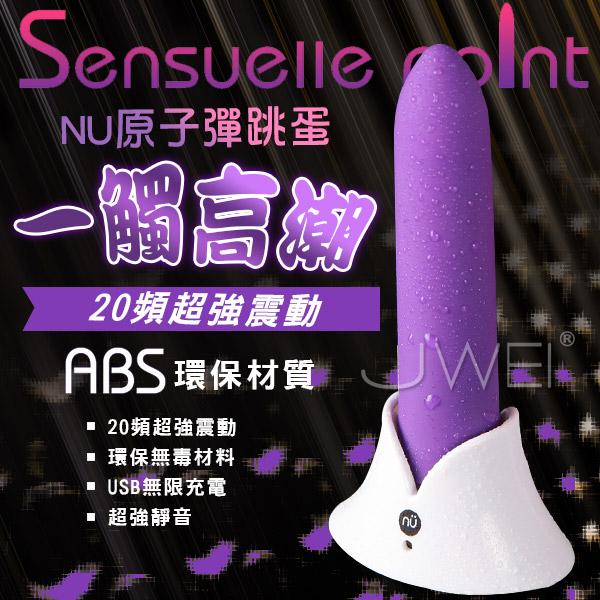 NU TOYS.Sensuelle Point 20段變頻超強震動原子彈跳蛋棒-紫