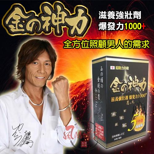 【金-神力】二代 加藤鷹推薦 金神力 1入組(30顆-盒) 濃縮勇猛版