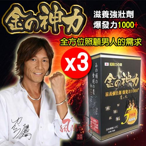 【金-神力】二代 加藤鷹推薦 金神力 3入組(30顆-盒) 濃縮勇猛版