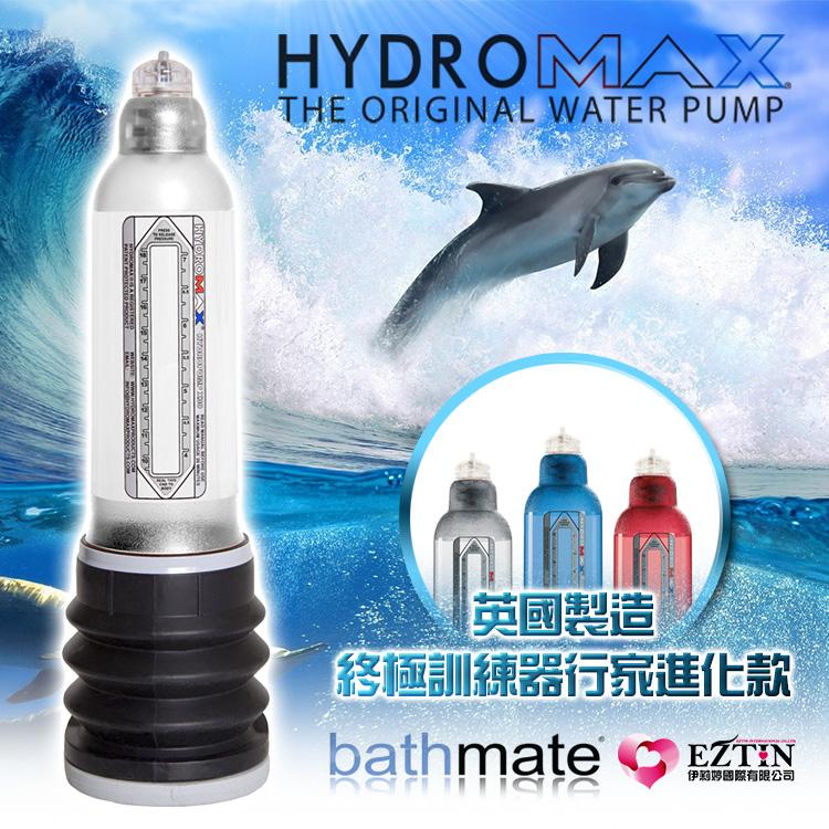 :英國bathmate HYDROMAX X40 Brilliant Red 水幫浦終極訓練器(白色)