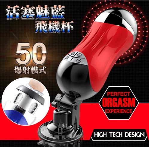 :活塞魅藍-50種模式智能快速抽插男用吸盤自慰杯-豔麗紅