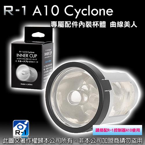 限定促銷*日本R1*A10-(曲線美人)超高速旋風機專屬杯體