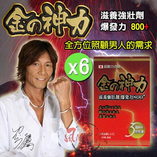【金-神力】加藤鷹推薦 金神力 6入組(30顆-盒) 一戰成名組