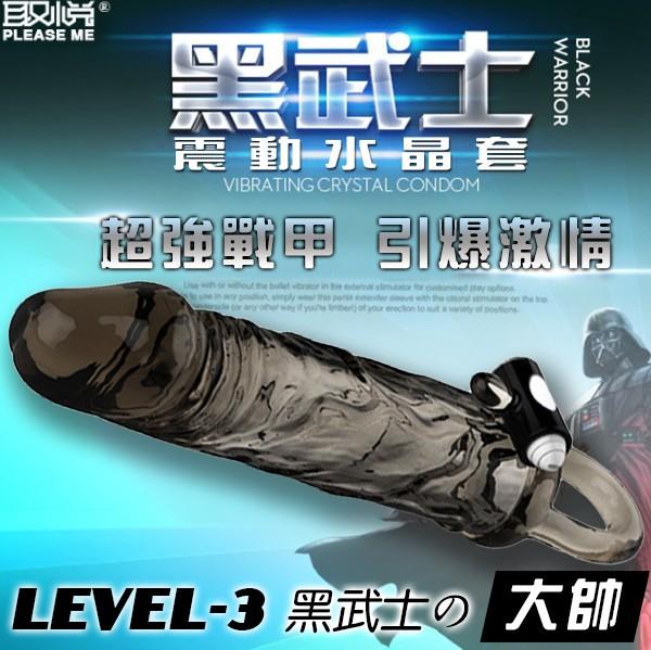 黑武士震動水晶增長套 超強戰甲 性愛戰神系列 -大帥