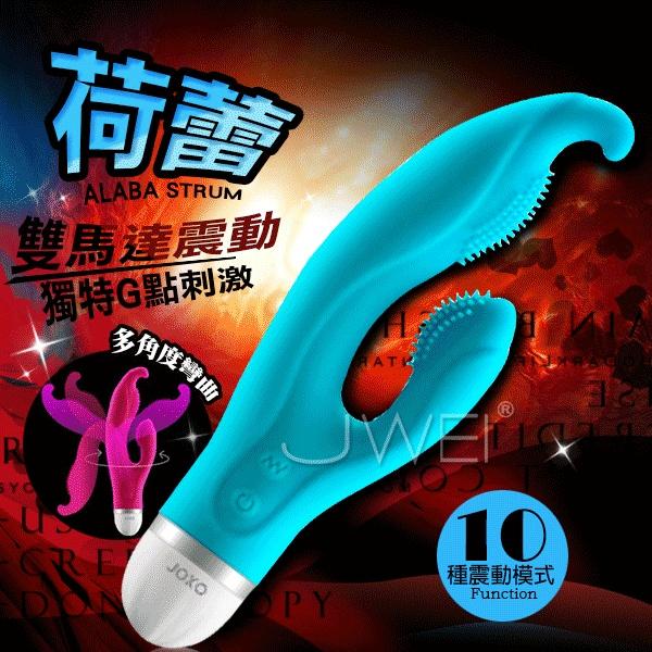 :香港JOKO.ALABA STRUM荷蕾-10段變頻雙馬達震動G點按摩棒(藍)