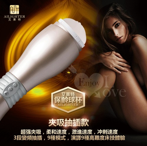 AILIGHTER 艾萊特-快速抽插+超強夾吸保齡球杯﹝充電 - 吸盤免持可拆﹞
