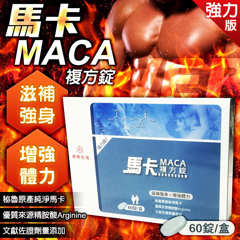 《信東生技》馬卡複方錠(60顆-盒)