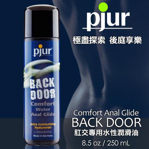 :德國Pjur-BACK DOOR肛交專用水性潤滑液 250ML