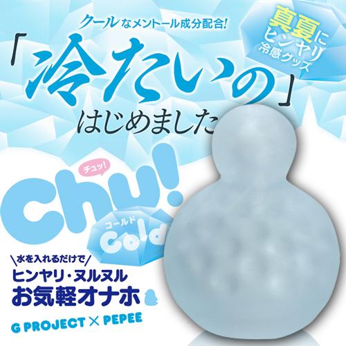 日本EXE-Chu! COLD 突起狀構造自慰器-冰涼款