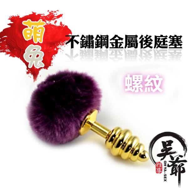 紫萌兔(金螺紋) 不鏽鋼貓咪短尾巴金屬後庭塞 S號