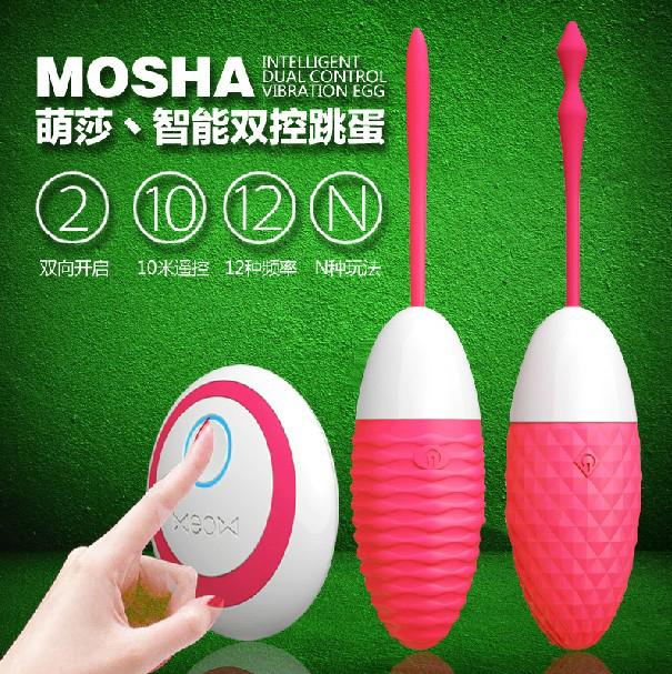 MOSHA萌莎.智能雙控變頻無線遙控跳蛋 陰蒂刺激精蟲蛋