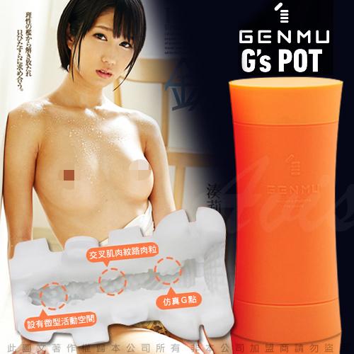 :日本GENMU真妙杯 G's POT G點女神吸吮真妙杯_鬱金香橘 ★男用打飛機自慰杯