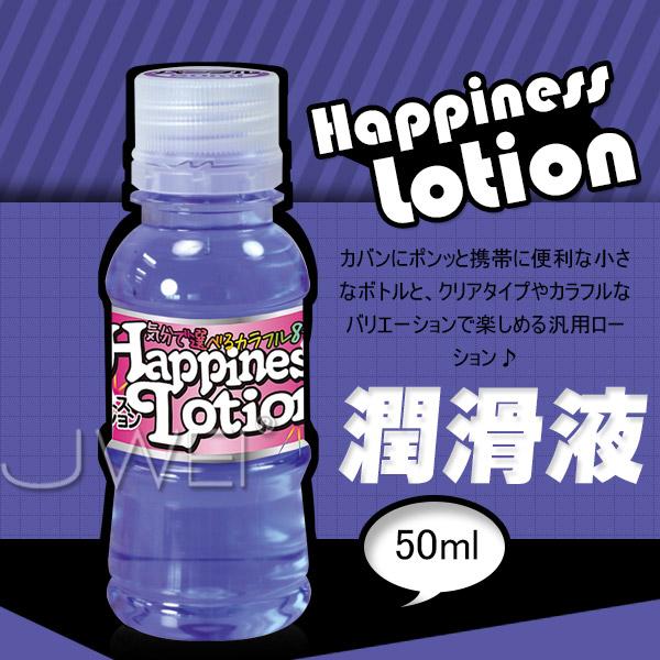 :日本原裝進口NPG.Happiness Lotion 愉悅潤滑液-50ml(紫)