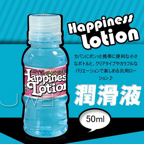 日本原裝進口NPG.Happiness Lotion 愉悅潤滑液-50ml(藍)