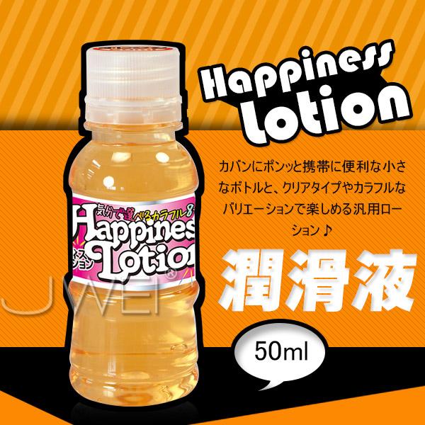 日本原裝進口NPG.Happiness Lotion 愉悅潤滑液-50ml(橘)