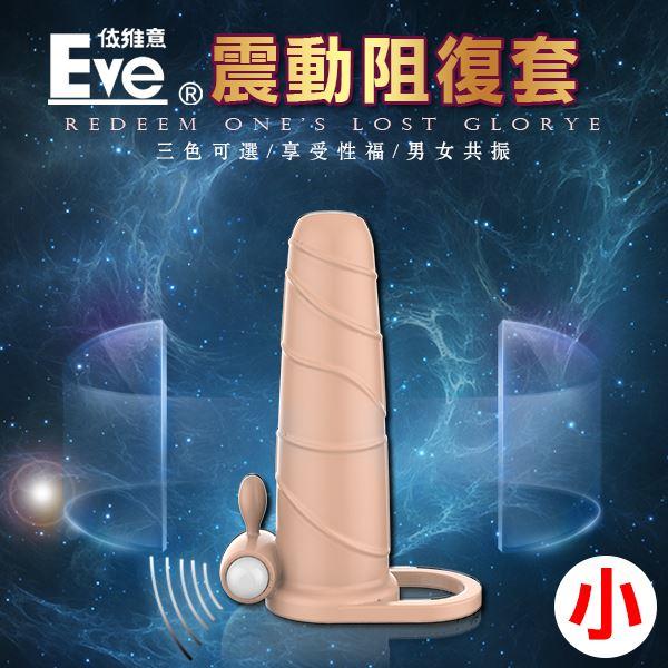 Eve震動水晶包皮阻復套 持久老二加大加粗震動套環 (膚色)小
