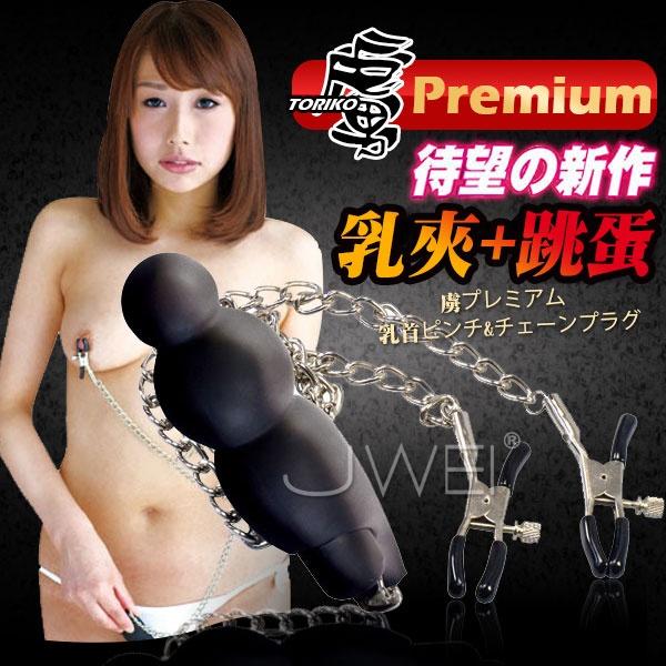 日本原裝進口NPG.虜----- SM乳夾+跳蛋棒組合套裝