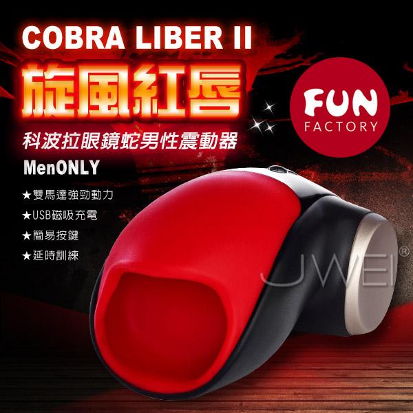 德國FUN FACTORY. 眼鏡蛇柯波拉2代-德國綠色科技USB磁吸充電式男用電動自慰器(紅-黑)