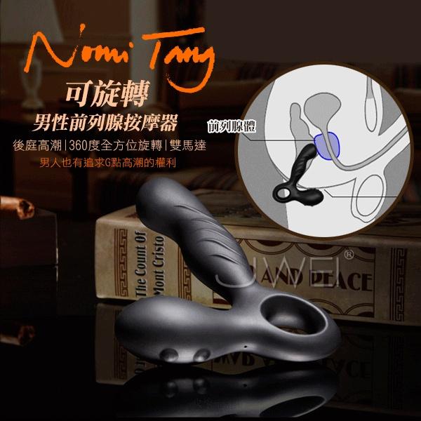 德國Nomi Tang.Spotty 斯波帝- USB充電雙震動可360度旋轉前列腺按摩棒(男女可用)
