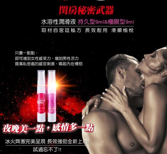 冰火齊激.男女閨房密武器 宮廷秘方 長效耐用 (台灣MIT製造)不含西藥 有SGS檢驗證明