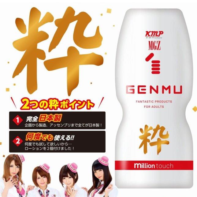 日本kmp*GENMU - 4段締龜頭全体自慰杯