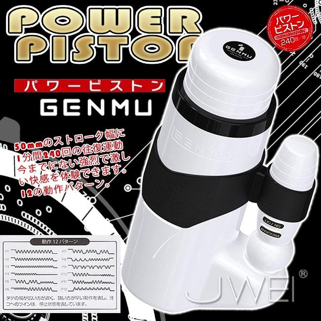 日本原裝進口 GENMU.POWER PISTON 高功率活塞運動電動自慰杯