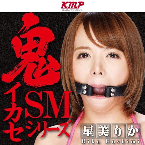 日本KMP*鬼---星美恥辱征服感SM口枷
