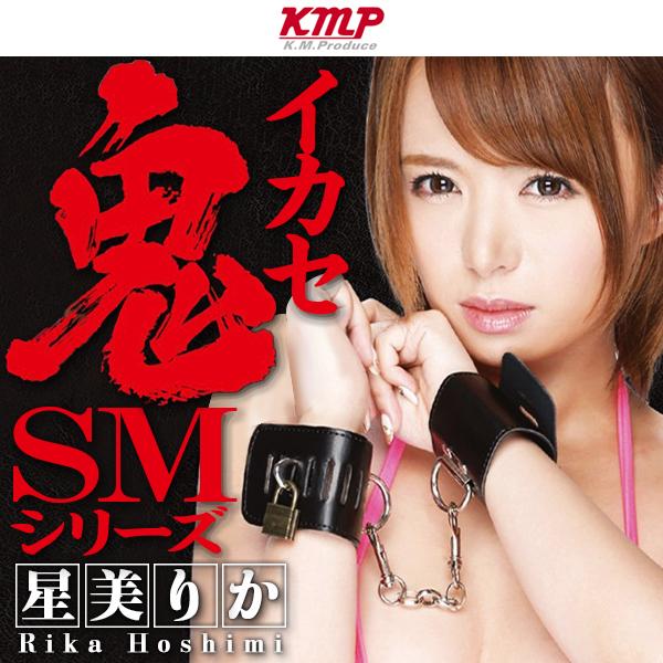 日本KMP*鬼---星美手枷鍵付支配附鎖