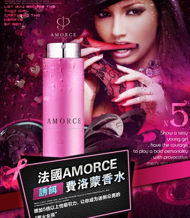 法國AMORCE 惹火女孩 誘餌系列情趣香水 20ml-2瓶裝
