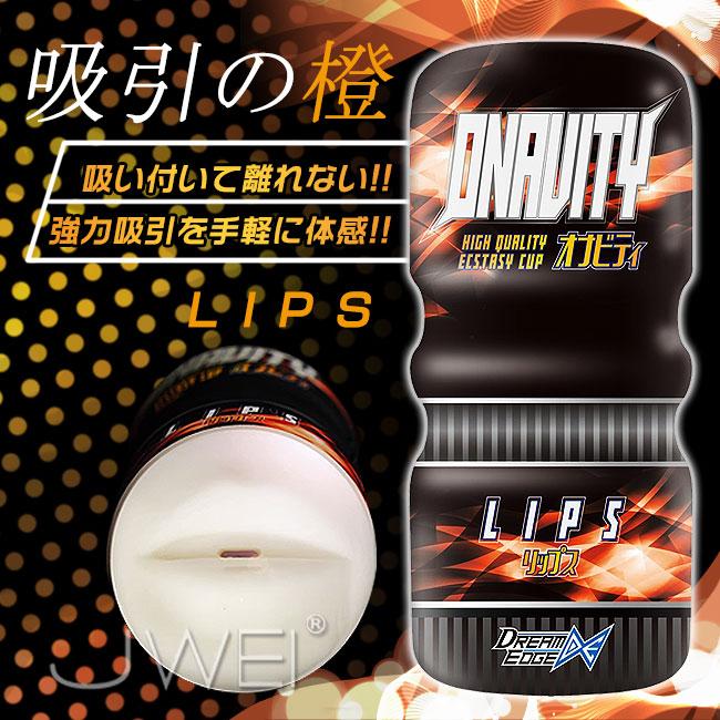 :日本原裝進口A-ONE.DNAVITY 真空吸引口交自慰杯-LIPS