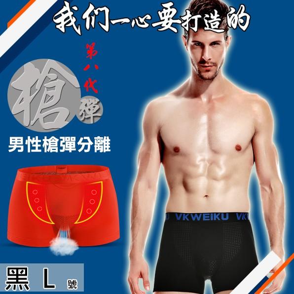 :VK英國衛褲.第八代VKWEIKU頂級莫代爾纖維 槍彈分離磁石款囊袋四角內褲(黑L)