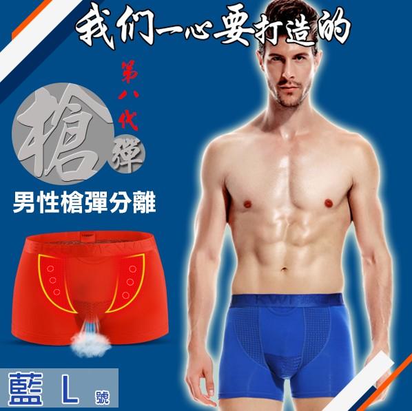 :VK英國衛褲.第八代VKWEIKU頂級莫代爾纖維 槍彈分離磁石款陰囊袋四角內褲(藍L)
