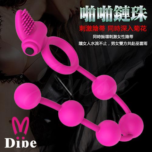 Dibe-啪啪鏈珠 矽膠防水拉珠陰蒂震動器-粉