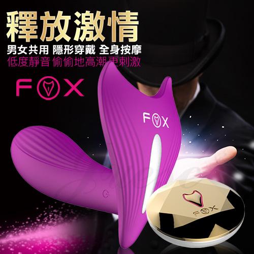 英國FOX-萌狐無線靜音遙控穿戴按摩棒-紫